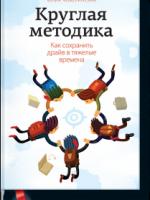 Юлия Чемеринская «Круглая методика»