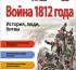 К. Галев «Война 1812 года. История, люди, битвы»