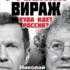 Николай Злобин, Владимир Соловьев «Русский вираж. Куда идет Россия?»