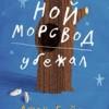 Джон Бойн «Ной Морсвод убежал»