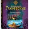 Евгения и Антон Грановские «Лицо в темной воде»