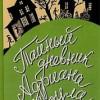 «Дневники Адриана Моула» станут мюзиклом