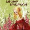 Екатерина Коути и Елена Клемм «Заговор призраков»