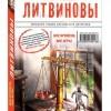 Анна и Сергей Литвиновы «Вне времени, вне игры»