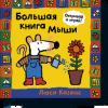 Люси Казенс «Большая книга Мыши»