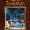 Елена Малиновская «Убить кукловода»