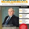 Анонс журнала «Новости менеджмента», № 4, 2014