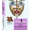 Алла Полянская «Моя незнакомая жизнь»