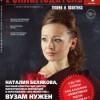 Анонс журнала «Рекламодатель», № 7, 2014