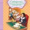Лидия Чарская «Сибирочка. Записки маленькой гимназистки»