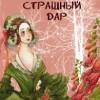 Екатерина Коути и Елена Клемм «Страшный дар»