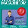 Анонс журнала «Управление магазином», № 7, 2014