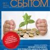 Анонс журнала «Управление сбытом», № 7, 2014
