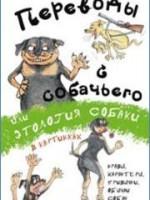 Фрэнк Перехрюкин–Заломай «Переводы с собачьего, или Этология собаки в картинках»