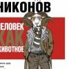 Александр Никонов «Человек как животное»