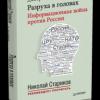 Дмитрий Беляев «Разруха в головах. Информационная война против России»