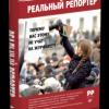 Дмитрий Соколов-Митрич «Реальный репортер. Почему нас этому не учат на журфаке?!»