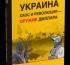Николай Стариков «Украина: хаос и революция — оружие доллара»