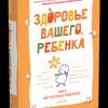 Юрий Староверов «Здоровье вашего ребенка. Книга для разумных родителей»