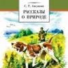 С. Т. Аксаков «Рассказы о природе»
