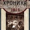 Евгений Анташкевич «Хроника одного полка. 1915 год»