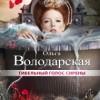 Ольга Володарская «Гибельный голос сирены»