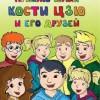 Боксер Костя Цзю выпустил книгу для детей