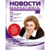 Анонс журнала «Новости маркетинга», №5, 2014