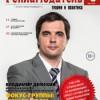 Анонс журнала «Рекламодатель», № 8, 2014