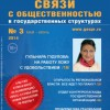 Анонс журнала «Связи с общественностью в государственных структурах» № 3, 2014