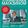 Анонс журнала «Управление магазином», № 8, 2014