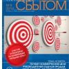 Анонс журнала «Управление сбытом», № 8, 2014