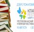 Фестиваль «Кiтапфест» открывается в Алматы