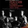 «Книгой года» признана энциклопедия о Первой мировой войне