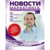 Анонс журнала «Новости маркетинга», №6, 2014