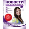 Анонс журнала «Новости маркетинга», №7, 2014