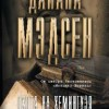 Дайана Мэдсен «Охота на Хемингуэя»