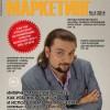 Анонс журнала «Промышленный маркетинг», № 5, 2014
