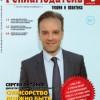 Анонс журнала «Рекламодатель», № 9, 2014