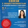 Анонс журнала «Связи с общественностью в государственных структурах», № 4, 2014