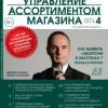 Анонс журнала «Управление ассортиментом магазина», № 4, 2014