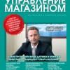 Анонс журнала «Управление магазином», № 9, 2014