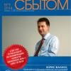 Анонс журнала «Управление сбытом», № 9, 2014