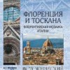 А. Г. Москвин «Флоренция и Тоскана. Флорентийская мозаика Италии»