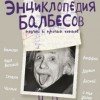 Анн Бланшар «Энциклопедия балбесов, неучей и прочих гениев»