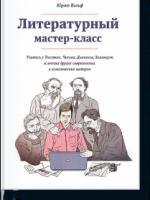 Юрген Вольф «Литературный мастер-класс»