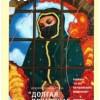 Анонс журнала «Иностранная литература» №9, 2014