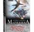 Александра Маринина «Ангелы на льду не выживают»