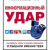 Гари Вайнерчук «Информационный удар. Как сделать, чтобы в шумном медиамире услышали именно тебя»