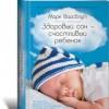 Марк Вайсблут «Здоровый сон – счастливый ребенок»